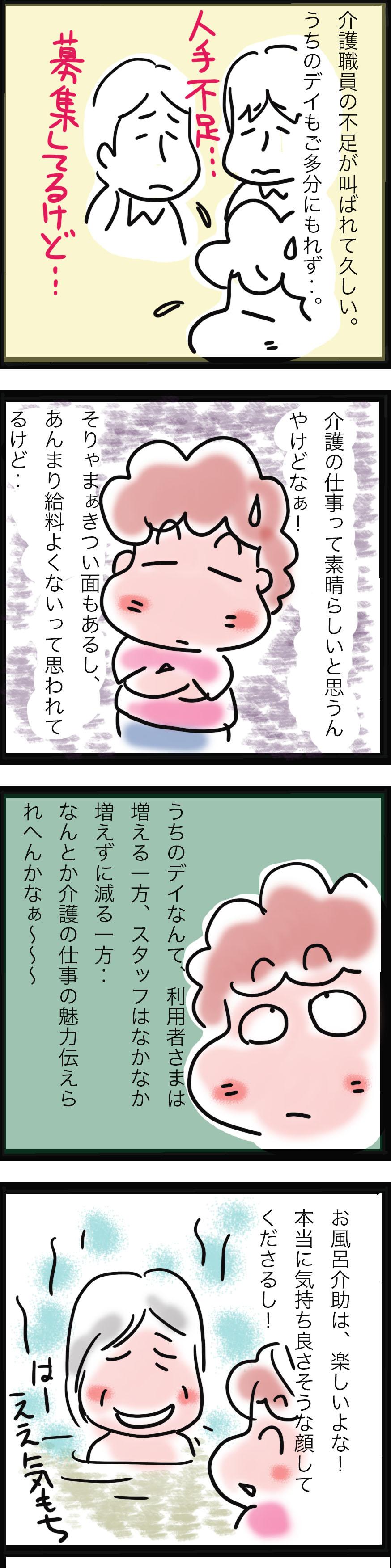 介護職不足に思うこと1.jpg