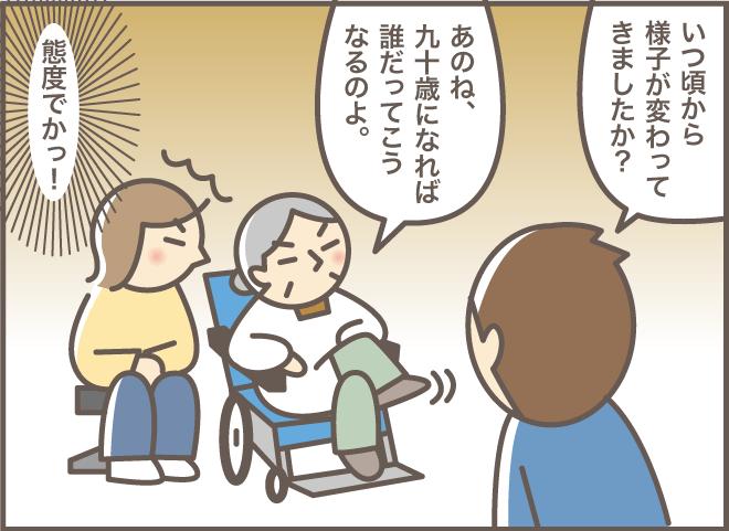 90歳で手術になった義母!当の本人は態度のでかい一方で周りはあたふた・・・/バニラファッジ