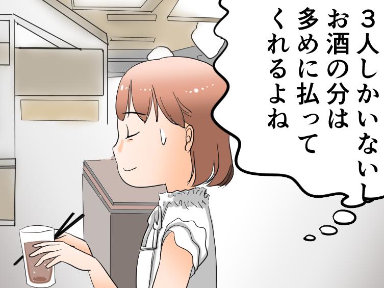 【漫画】お酒好きな友人2人と飲めない私。「気を遣わないでどんどん飲んで」と言った結果...えーっ!?