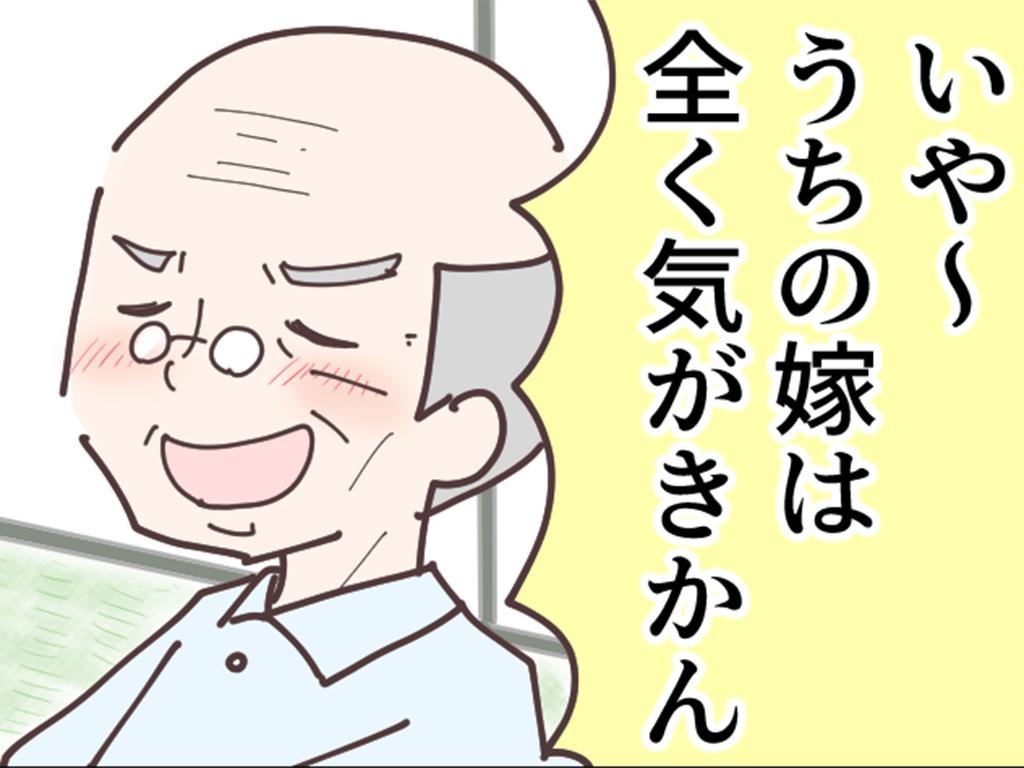 【漫画】女性を見下す80歳の義父。町内会の集まりで私の切迫早産を笑い話にした結果