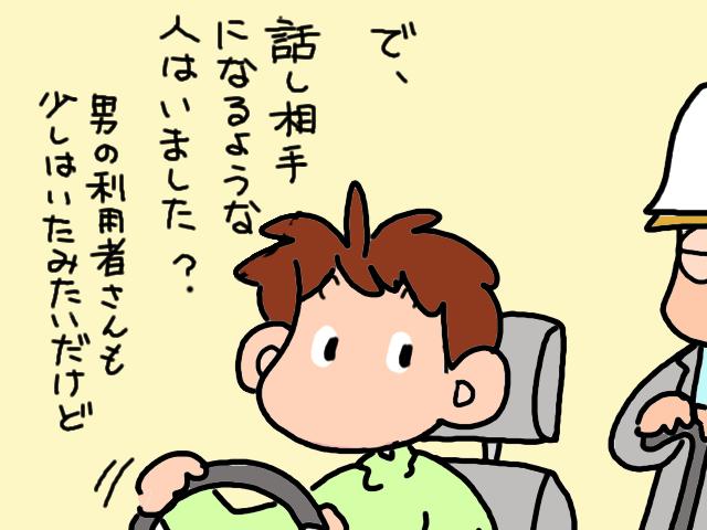 お試しデイサービスはどうだった?帰りの車でリサーチしてみると.../山田あしゅら
