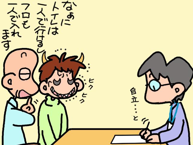 お風呂で「大」をしちゃうのに!? 調査で「自立しとる」と言い張る義父にヒクヒク!!/山田あしゅら