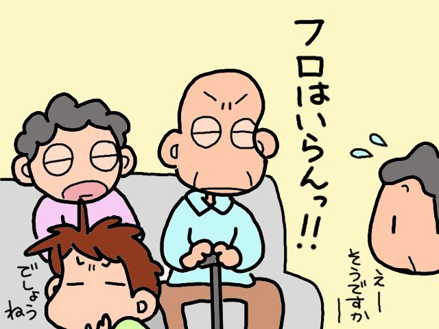 義父がようやく「行く気」になったデイサービス。なんとか続けてもらうための...大作戦会議!/山田あしゅら