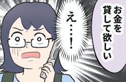 【漫画】「3万円でいいから」先輩の切羽詰まったお願いにゾッ...。親切だったのはこのためだったの?