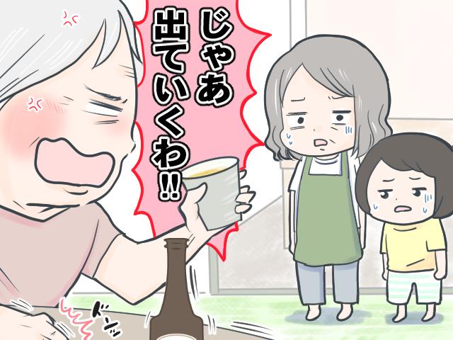 お酒を飲むと孫の前でも悪態をつき、注意をすれば「出ていく!」昔の明るく優しい母にもう一度会いたい