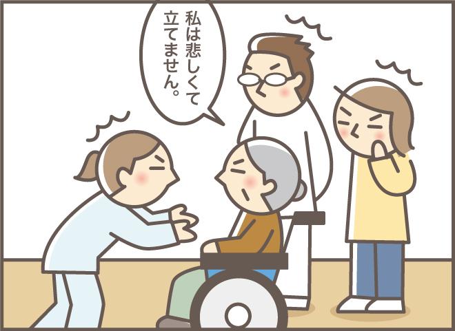 「私は悲しくて立てません」。認知症の義母のリハビリでのハッとするひと言/バニラファッジ