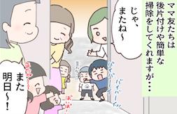 【漫画】我が家がママ友たちの「たまり場」に...。確かに公園に近いし自転車も置けるけどモヤモヤする!
