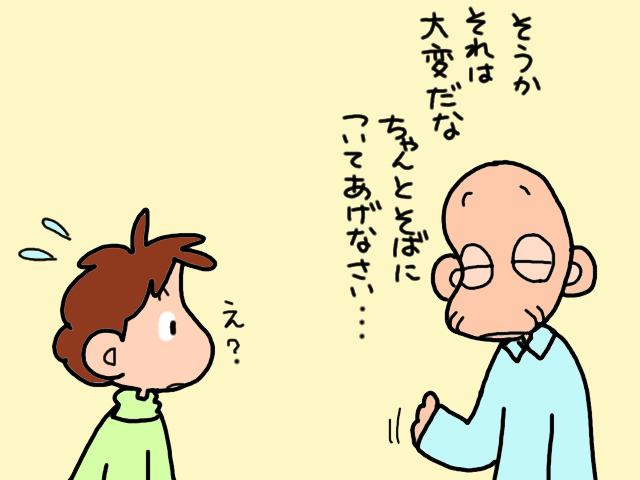 自分勝手で頑固な義父に変化が!実父の入院でみせた意外な行動/山田あしゅら