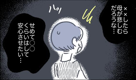 母と私は共依存!?危機感から一人暮らしを選択した結果/oyumi