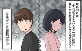 【漫画】アホ彼氏と同棲を始めた娘が「追い出したらかわいそう」って...徹底教育だ!<後編>