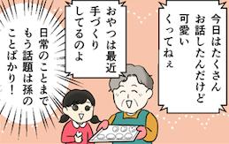 【漫画】80歳の両親が母を亡くした孫ために奮闘...! 50年ぶりに「子育て」に乗り出した結果は...?<後編>