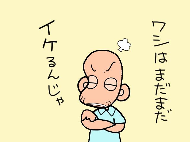 「ワシはまだまだ元気」と介護中の義父は頑固。ショートステイ利用を説得するには?/山田あしゅら
