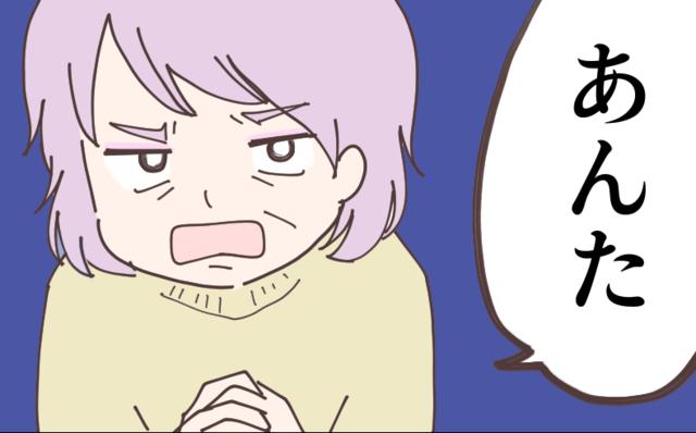 【漫画】80歳義父が「嫁をこき使っている」自慢!? 町内会での大ブーイングにスッキリ♪<後編>