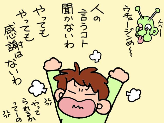 言うことは聞かないわ、感謝はないわ...!出口のない生活の救い/山田あしゅら