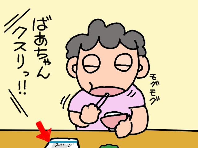 痛い!包装のまま薬を飲み込みんじゃったら...!? 知っておきたい「一包化」のメリット/山田あしゅら