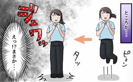 【漫画】「ジュワッ」って...まさか尿漏れ!? 子どもと縄跳びをしていた私に訪れた「40歳の衝撃」