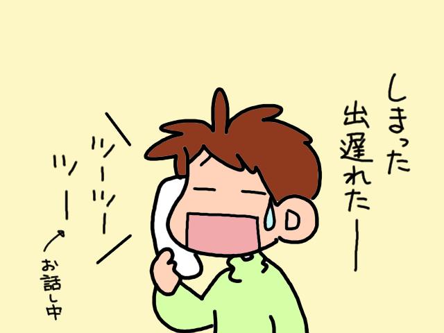 病院の電話予約はまるでコンサートチケット争奪戦。通院するのも楽じゃない/山田あしゅら