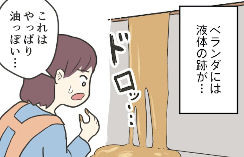 【漫画】2階から熱々の油を捨てた!? ゾッとする...我が家の上階に住む「マンションの危険人物」