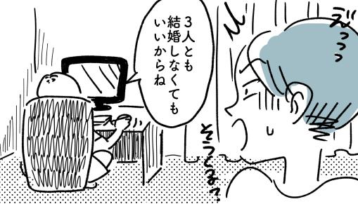 「結婚しなくてもいいからね」母の言葉は娘に対する諦めなのか!?/oyumi