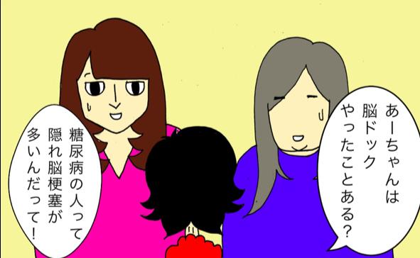 認知症疑いのプライドが高い母。検査を快諾させた姉妹の作戦とは/ワフウフ