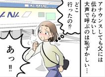 【漫画】認知症の父と難聴の母とのドタバタ沖縄旅行。空港で母に任せた父が行方不明に!?<後編>