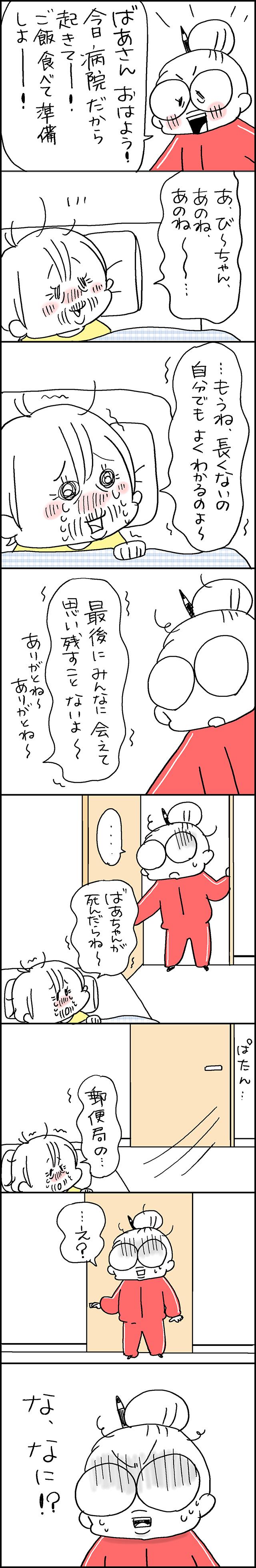 ばあさんひ孫に会う5-2.jpg