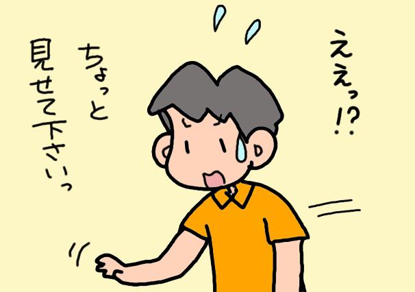えっ? 予想外に「慌てた表情」になった看護師さん。義母の「お尻の痛み」の原因は...⁉/山田あしゅら