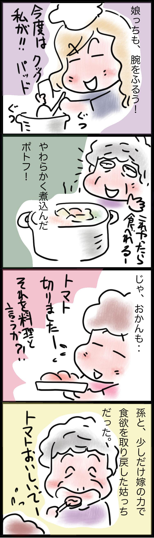 高齢祖母のための孫料理②.jpg