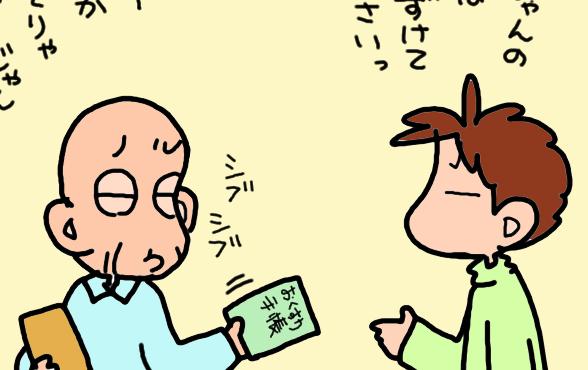 「ひとり一冊」のはずが何冊も...!「おくすり手帳」を巡る義父とのせめぎ合い/山田あしゅら