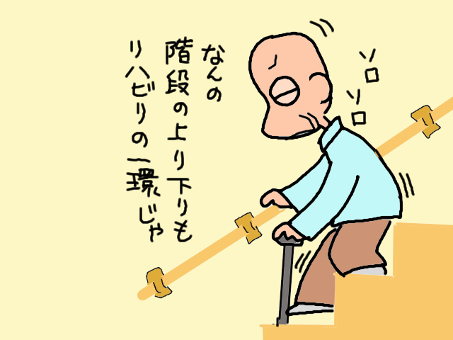 階段の上り下りもリハビリの一環!? 足をあげる習慣は大事/山田あしゅら