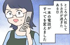 【漫画】今思えば親切すぎる? アルバイト先で新人だった私の面倒をみてくれた先輩の思い出<前編>