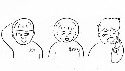 3人の顔イラスト.jpg