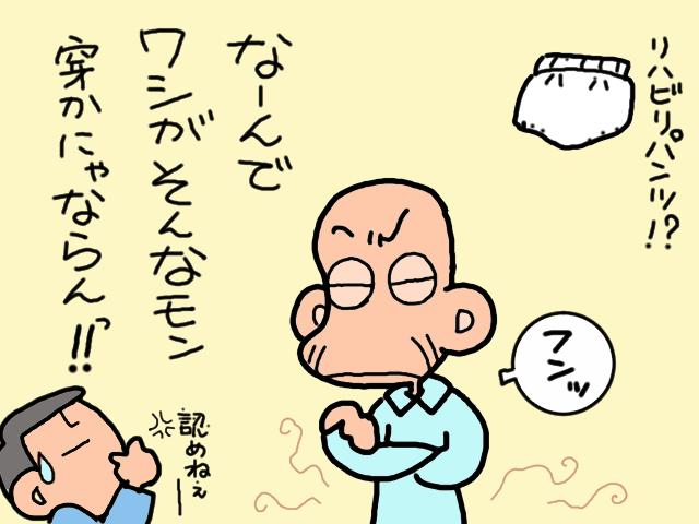 オトコの沽券に関わる!? 義父が頑なにリハビリパンツを拒否する理由とは/山田あしゅら