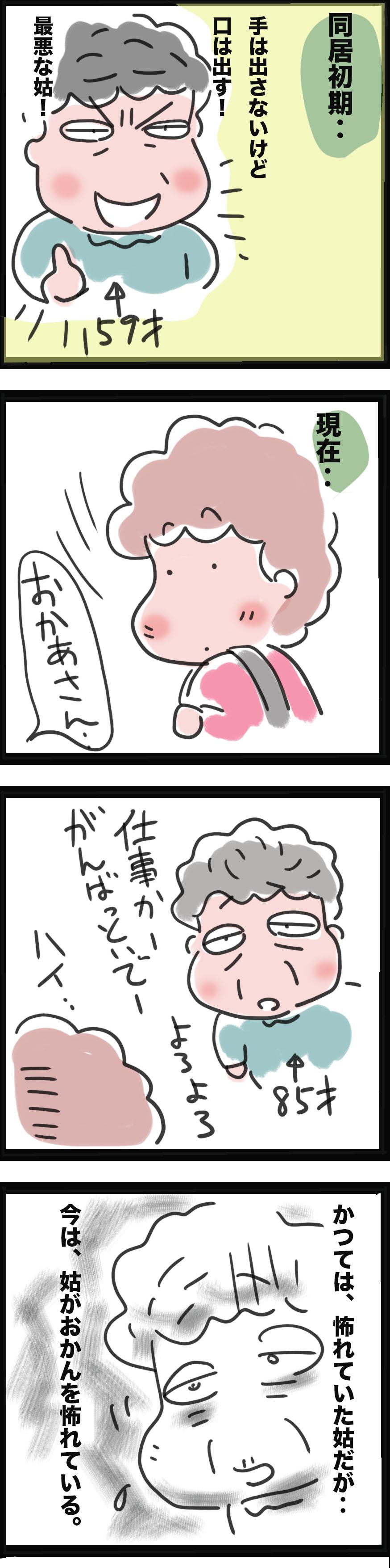 怖がる姑1.jpg