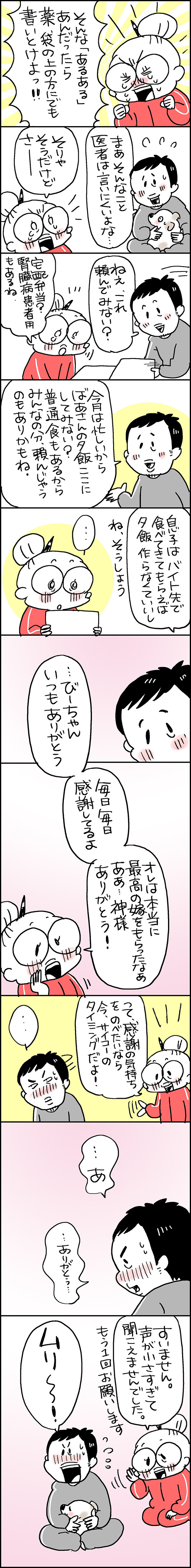 食事制限7a.jpg
