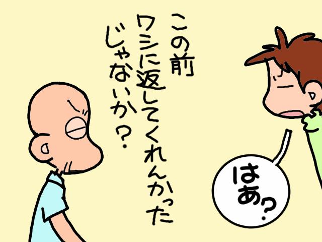 「絶対返してもらってない!」物を無くすたびに嫁を疑う義父/山田あしゅら