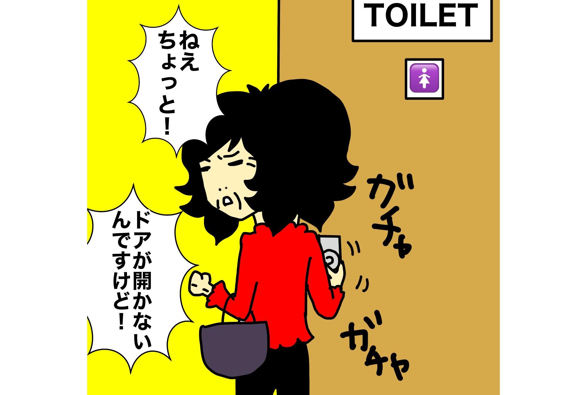 誰か入ってるのに!トイレのドアを何度もガチャガチャ...。理解力も失っていく認知症の母/ワフウフ