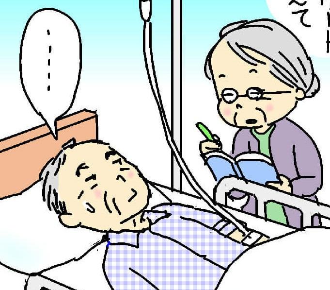病床で「パスワードは?」って生々しい...!元気なうちに聞いておきたいこと/中島めめ