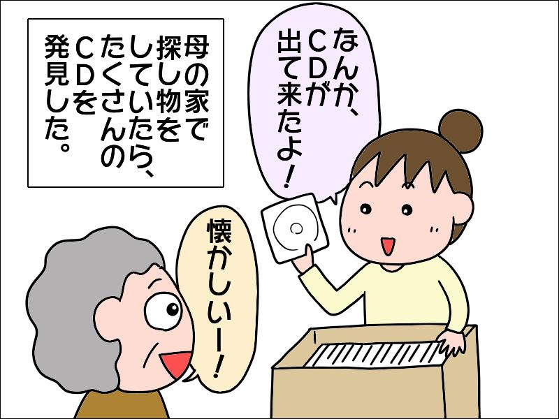 も、もはや昭和のスナック⁉ 母が自分で「懐かしのCD」を聞けるようになって.../あぽり