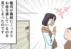 【漫画】あぁ見てしまった...何も手伝わない義姉にお金を渡す義母の姿。毎日介護しているのは私なのに...