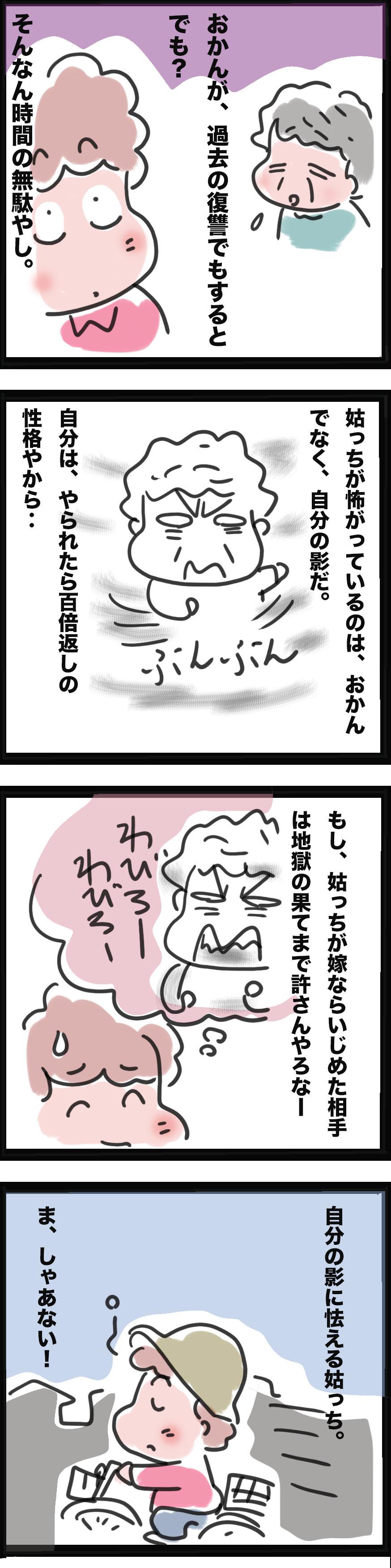 怖がる姑2.jpg