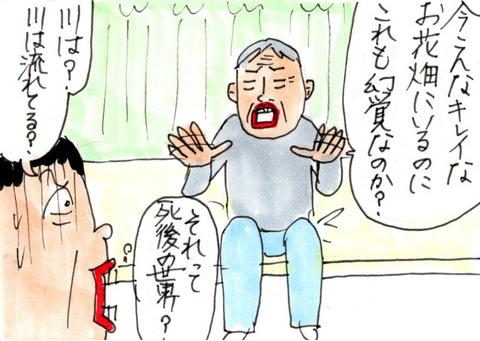 「ここは平和だ...」盲目の父が見ている幻覚ワールドがリアルすぎるっ!/カータン