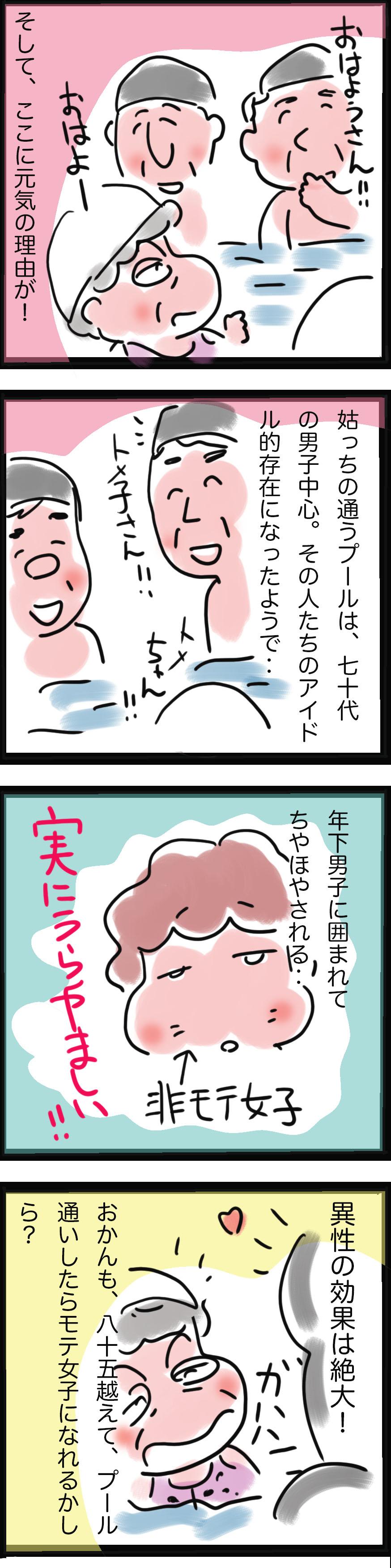姑っち、元気の理由②.jpg