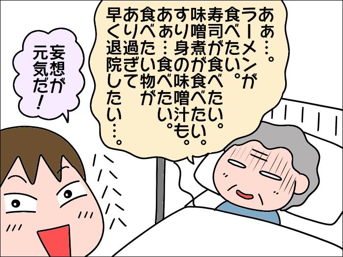 コロナ禍、母が絶食の入院生活に。でも「ラーメン食べたい寿司食べたい」妄想は元気で...!?/あぽり