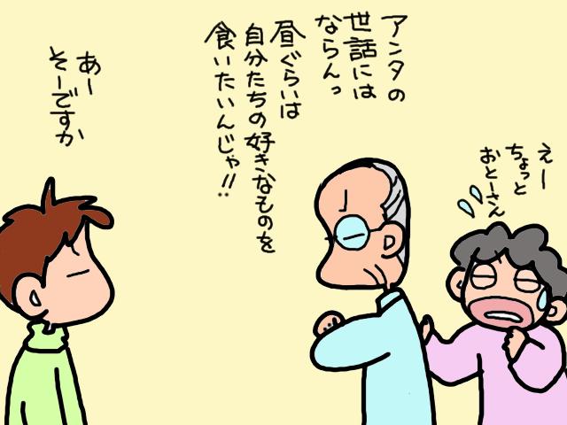 介護にはつかず離れずのスタンスが必要/山田あしゅら