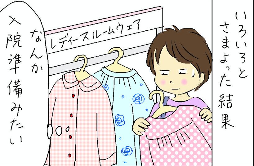 部屋着を買い替えたい! 超暑がりで「裏起毛」は苦手な私がやっと見つけたのは!?/中島めめ