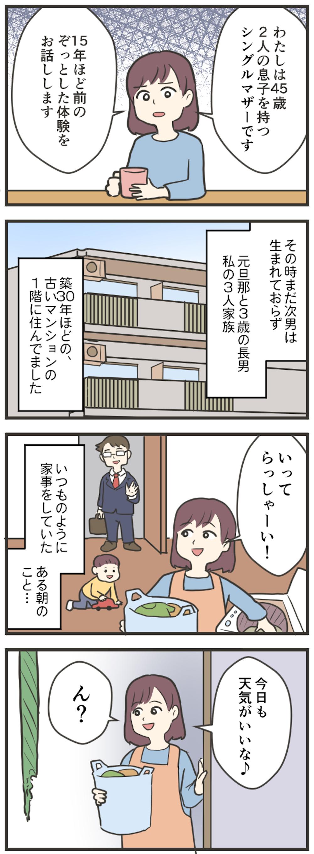 毎日が発見ネット4コマ漫画_001.jpg