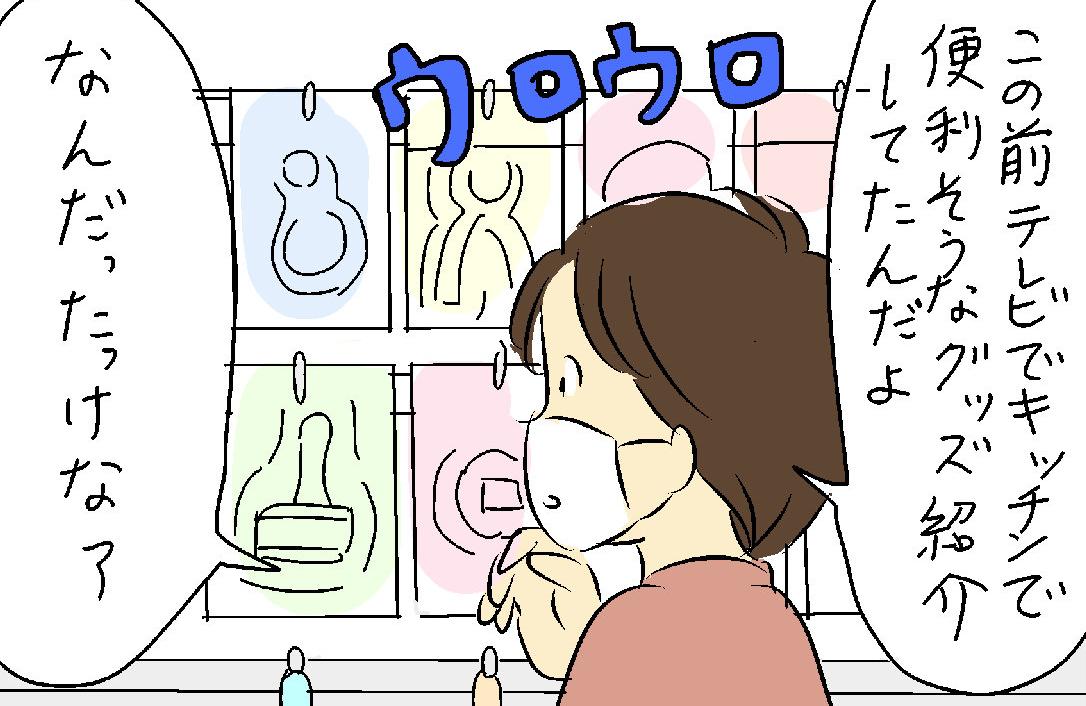大きな100円ショップ...欲しいものがわからない! そんな時の意外なSNSの活用法/中島めめ