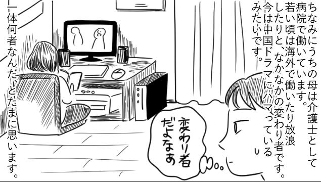長い反抗期を終えた私。実家に戻り変わり者の母と暮らす日々/oyumi