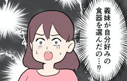 【漫画】引き出物を変更した理由は...義妹のワガママ!? 結婚式でやりたい放題の義母にイラッ<後編>